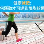 健康減肥: 如何運動才可達到燒脂效果?
