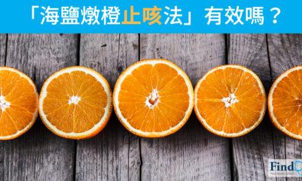 「海鹽燉橙止咳法」有效嗎?
