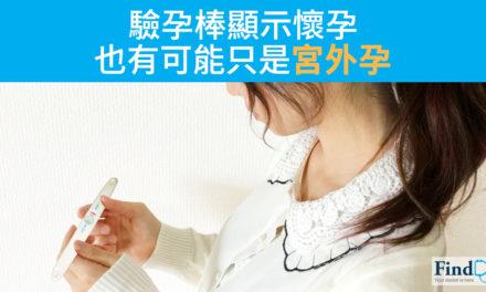 驗孕棒顯示懷孕 也有可能只是宮外孕
