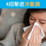 4招擊退冷氣病