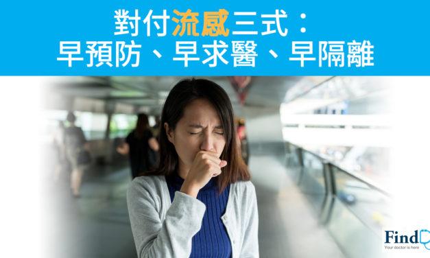 對付流感三式:早預防、早求醫、早隔離