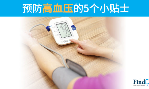 预防高血压的5个小贴士
