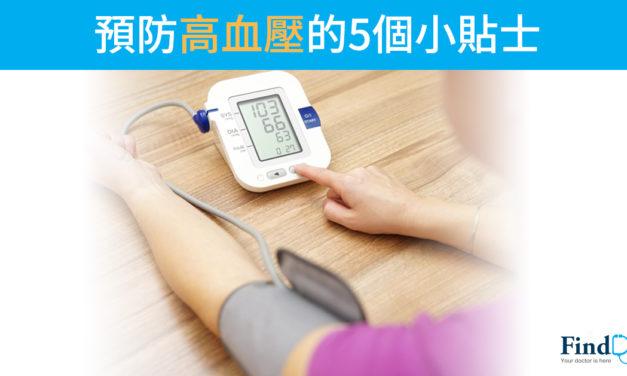 預防高血壓的5個小貼士
