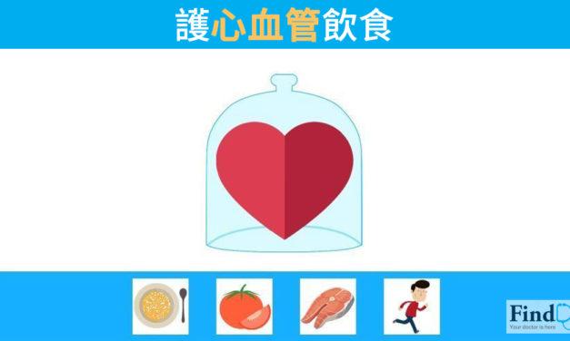 護心血管飲食
