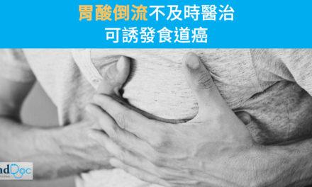 胃酸倒流不及時醫治 可誘發食道癌
