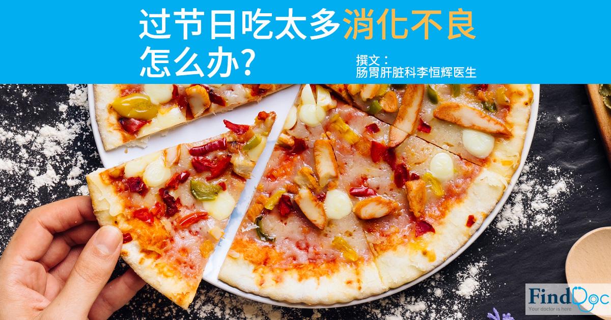过节日吃太多消化不良,怎么办?