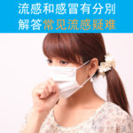 流感和感冒有分别  解答常见流感疑难