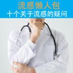 【流感懒人包】十个关于流感的疑问