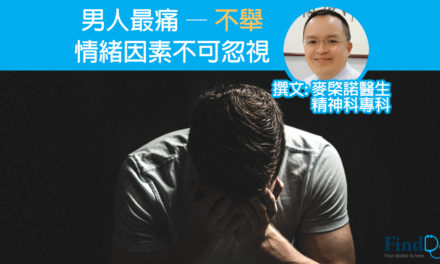 男人不舉 情緒困擾可能是更重要成因