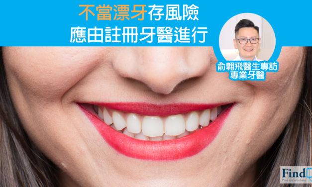 不當漂牙存風險 應由註冊牙醫進行