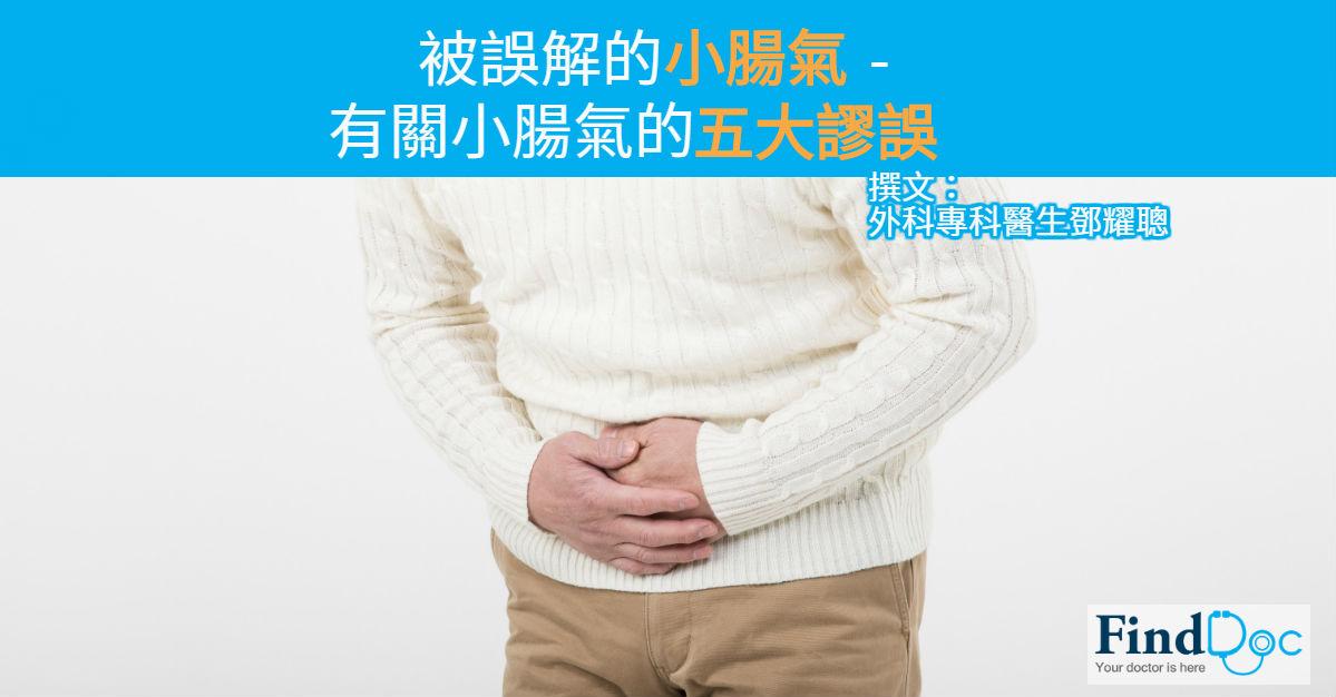 被誤解的小腸氣 – 有關小腸氣的五大謬誤