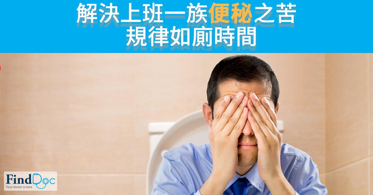解決上班一族便秘之苦   規律如廁時間