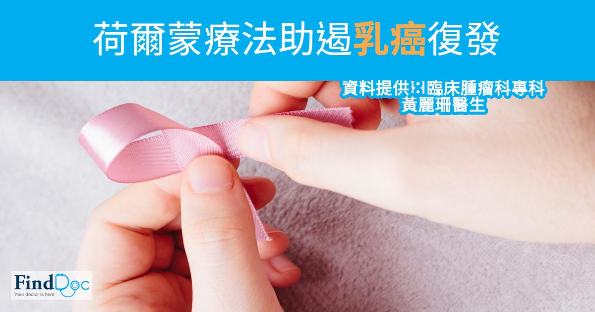 荷爾蒙療法助遏乳癌復發