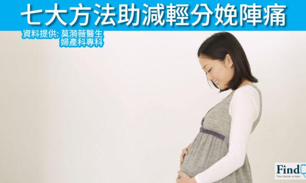 七大方法助減輕分娩陣痛