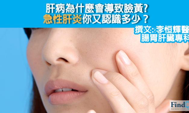 肝病為什麼會導致臉黃? 急性肝炎你又認識多少?