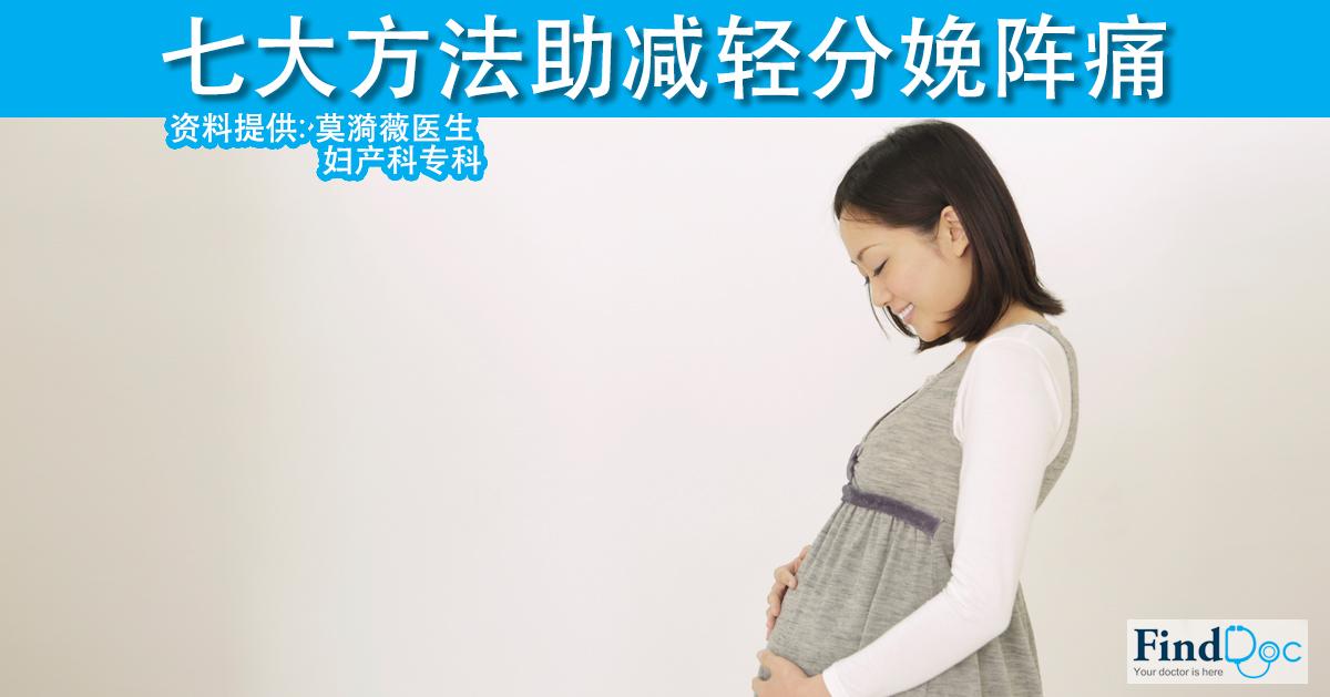 七大方法减轻分娩阵痛