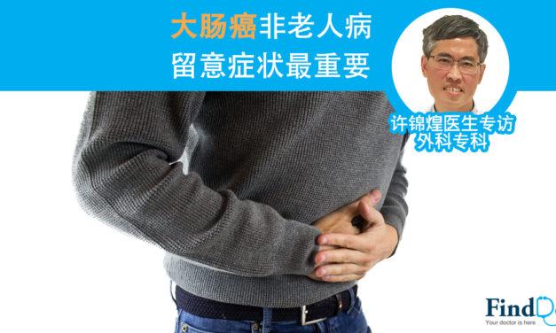 大肠癌50岁以下患者上升  留意症状最重要