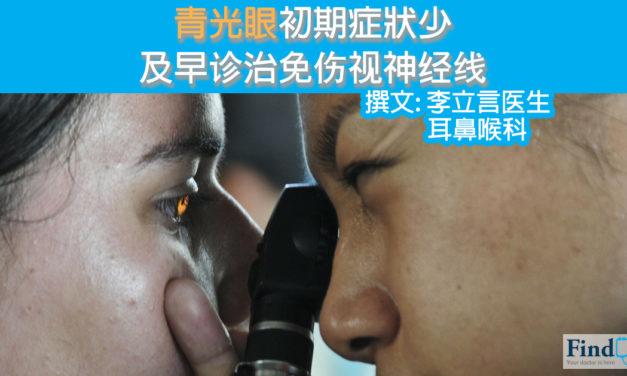 青光眼初期症状少及早诊治免伤视神经线