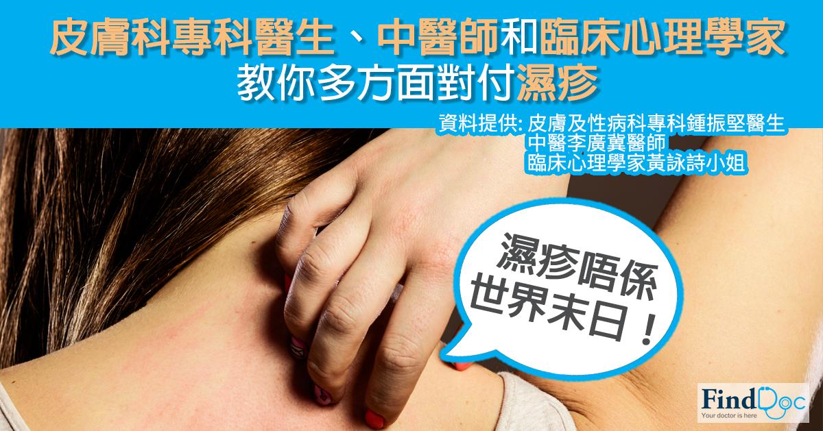 濕疹並非世界末日!皮膚科專科醫生、中醫師和臨床心理學家教你多方面對付濕疹