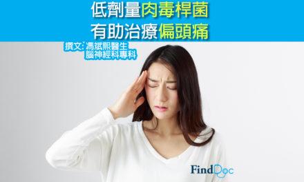 低劑量肉毒桿菌 有助治療偏頭痛