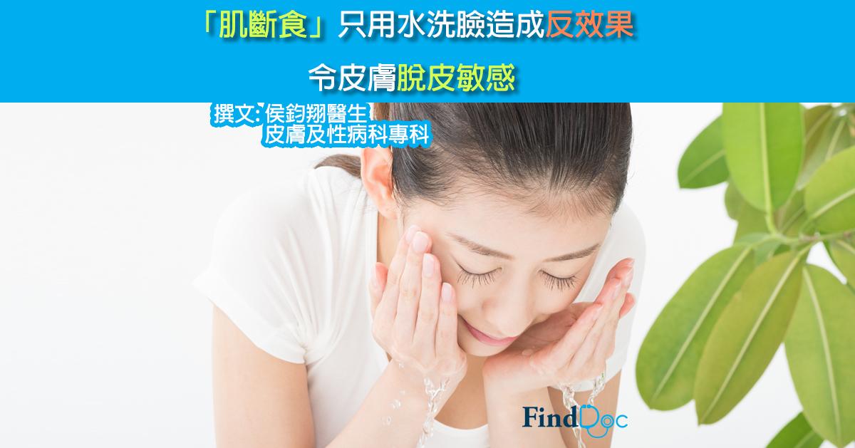 「肌斷食」只用水洗臉造成反效果 令皮膚脫皮敏感