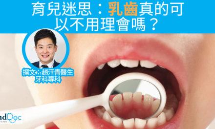 育兒迷思:乳齒真的可以不用理會嗎?