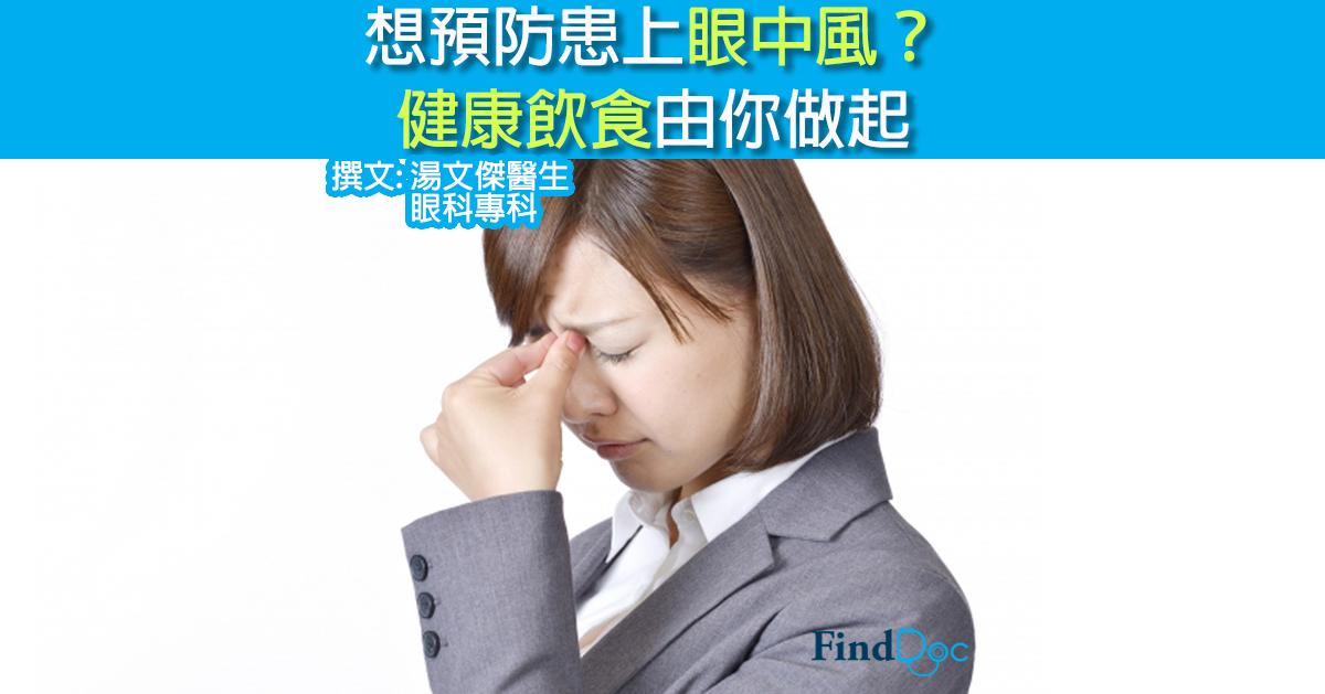 想預防患上眼中風? 健康飲食由你做起