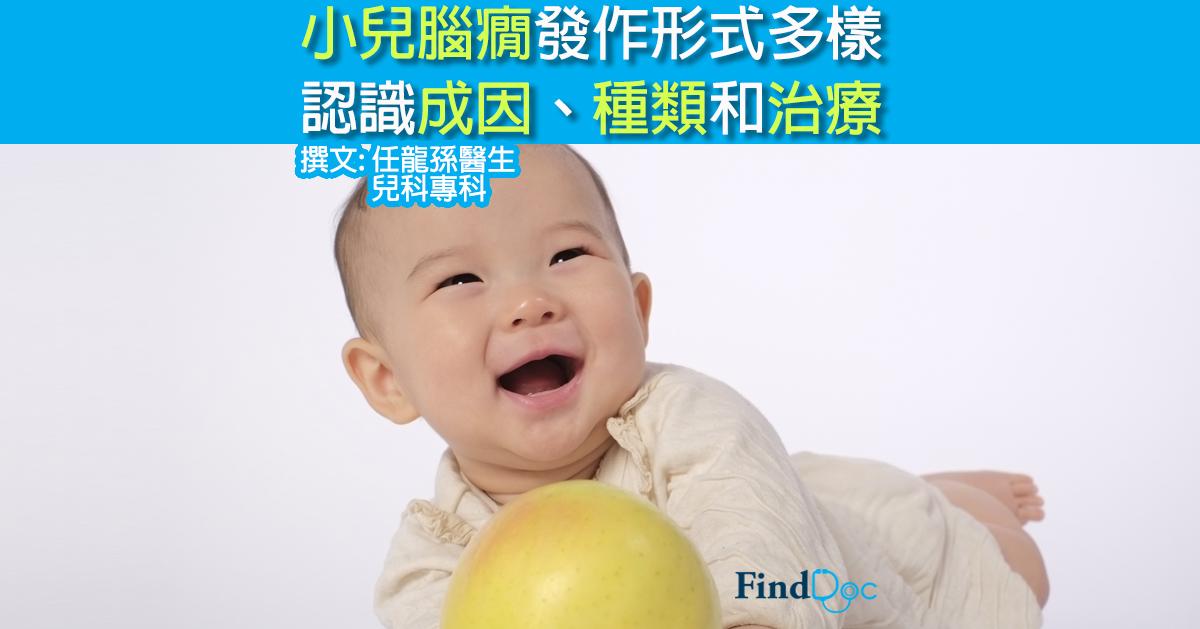小兒腦癇發作形式多樣認識成因、種類和治療