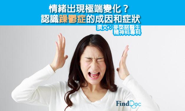 情緒出現極端變化? 認識躁鬱症的成因和症狀