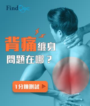 強直性脊椎炎 - 一分鐘測試