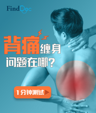 强直性脊椎炎 - 一分钟测试
