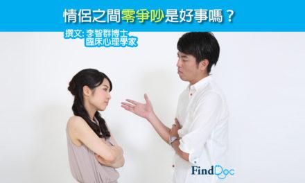 情侶之間零爭吵是好事嗎?