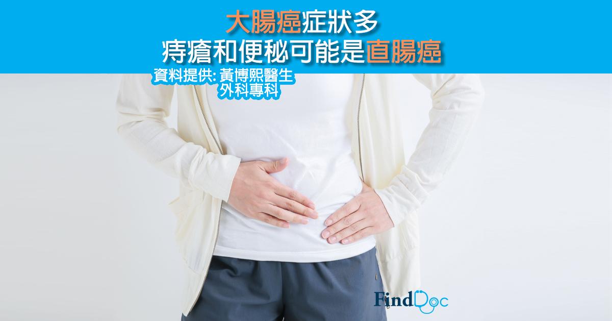 大腸癌症狀多 痔瘡和便秘可能是直腸癌