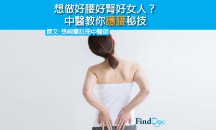 想做好腰好腎好女人?中醫教你護腰秘技