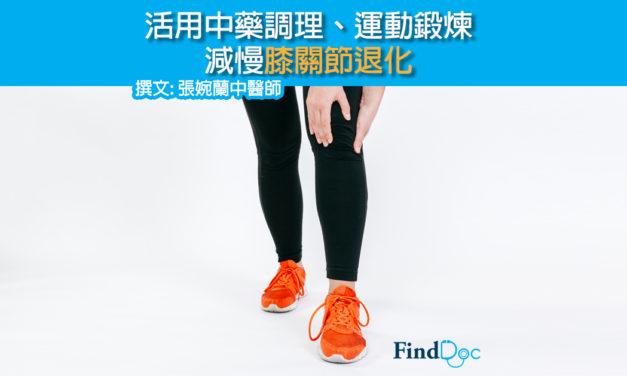活用中藥調理、運動鍛煉 減慢膝關節退化