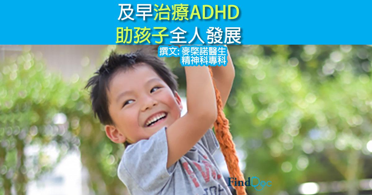 及早治療ADHD,助孩子全人發展