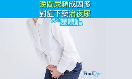 晚間尿頻成因多 對症下藥治夜尿