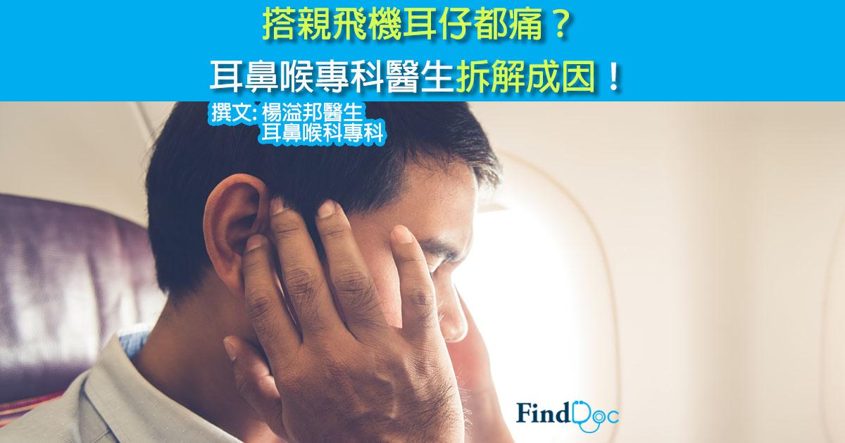 搭親飛機耳仔都痛?耳鼻喉專科醫生拆解成因!