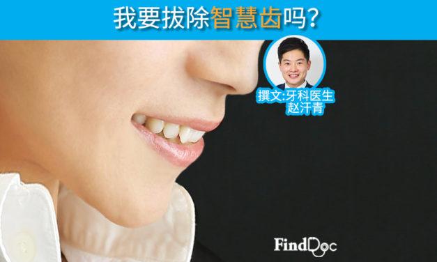 我要拔除智慧齿吗?