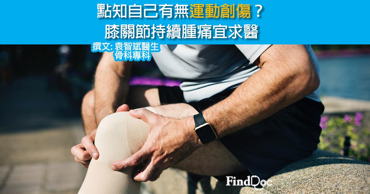 點知自己有無運動創傷? 膝關節持續腫痛宜求醫