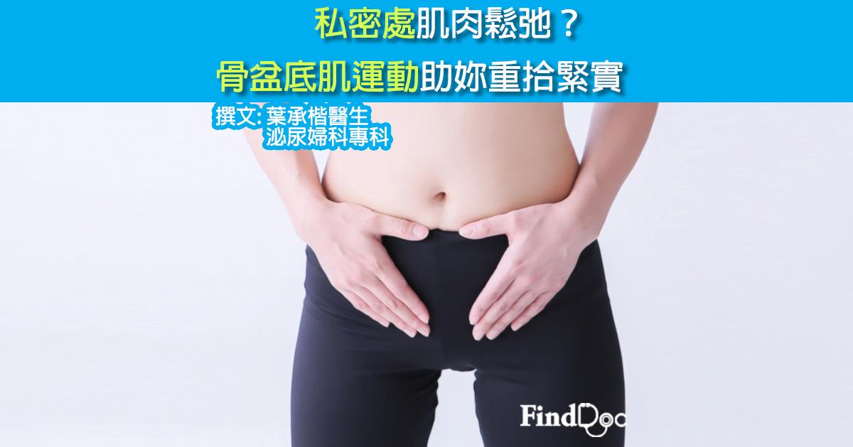 私密處肌肉鬆弛?骨盆底肌運動助妳重拾緊實