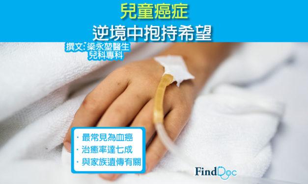 兒童癌症,逆境中抱持希望