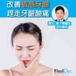 改善敏感牙齒,趕走牙齦酸痛