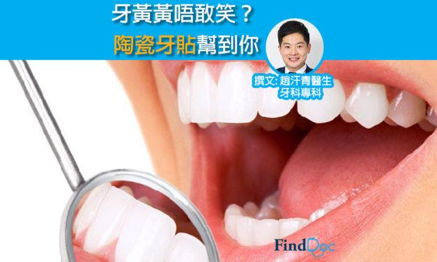 牙黃黃唔敢笑? 陶瓷牙貼幫到你