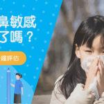 【一分鐘評估】你的鼻敏感受控了嗎?