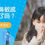 【一分钟评估】你的鼻敏感受控了吗?